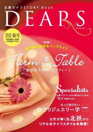 dears3