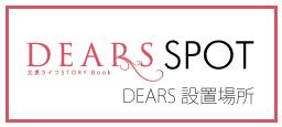 dearsspot
